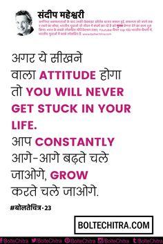 Sandeep Maheshwari Quotes in Hindi  Part 1  Part 23