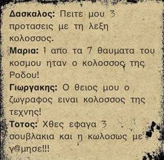 μ Funny Greek Quotes, Sarcastic Quotes, Funny Quotes, Funny Memes, Jokes, Smart Quotes, Clever Quotes, Bring Me To Life, True Words