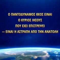 Ο #Θεός λέει: «Σε ολόκληρο το σύμπαν επιτελώ το έργο Μου, και στην Ανατολή βροντεροί κρότοι αντηχούν αδιάκοπα που, κάνουν όλα τα έθνη και τα δόγματα να σείονται συθέμελα. Είναι η δική Μου φωνή που έχει οδηγήσει όλους τους ανθρώπους στο παρόν. Θα κάνω όλους τους ανθρώπους να κατακτηθούν από τη φωνή Μου, να παρασυρθούν από αυτό το ρεύμα και να υποταχθούν σε Εμένα, γιατί από καιρό ανέκτησα τη δόξα Μου από ολόκληρη τη γη και την εξέφρασα εκ νέου στην Ανατολή». #πιστη #Ιησού #Πηγή_Ζωής #ευαγγελιο This Or That Questions