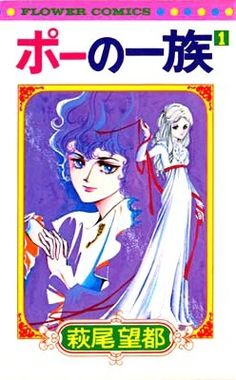 Moto Hagio Wins The Asahi Prize for Her Contributions to the Art of Manga Manga author Moto Hagio (They were Eleven,A-A') has been awarded the 2016 Asahi Prize for her many years of innovation. Manga Artist, Comic Artist, Rei Ayanami, Manga Covers, Shoujo, Vintage Art, Disney Characters, Fictional Characters, Aurora Sleeping Beauty