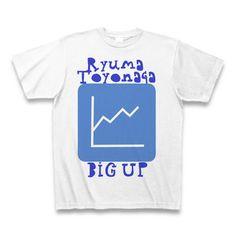 Ryuma Toyonaga記念Tシャツ