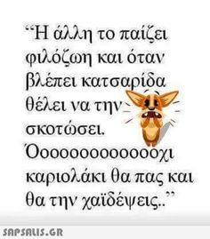 Funny Greek Quotes, Funny Quotes, How To Be Likeable, Just Kidding, Jokes, Lol, Wisdom, Humor, Humour
