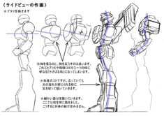 Drawing Reference Poses, Reference Images, Drawing Poses, Art Reference, Transformers Drawing, Robot Sketch, Cartoon Tutorial, Robots Drawing, Manga Drawing Tutorials