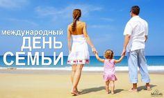 15 мая - Международный день семей      #Саратов #СаратовLife