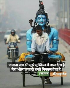 Mahakal Shiva, Shiva Art, Krishna, Hindu Mantras, Hindu Quotes, Suraj Sharma, Rudra Shiva, Shiva Shankar, Lord Shiva Hd Wallpaper