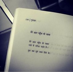 Koi wapas aane rasta he nhi rakha Feelings Words, True Feelings, Poetry Hindi, Poetry Quotes, Hindi Quotes On Life, Qoutes, Gulzar Poetry, Famous Poems, Gulzar Quotes