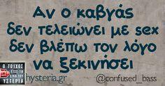 Αν ο καβγάς δεν τελειώνει... - Ο τοίχος είχε τη δική του υστερία Funny Greek Quotes, Funny Quotes, Sex Quotes, Qoutes, My Motto, English Quotes, Just For Laughs, I Am Happy, Sarcasm