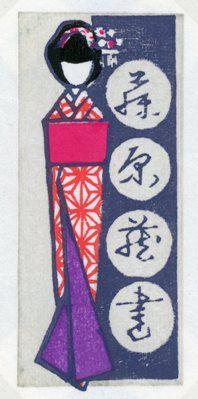 Ex libris by Watabe Masaya (渡部正彌)