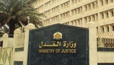 وزارة العدل: 4 محاكم جديدة للأحوال الشخصية تباشر أعمالها - http://www.albiladdaily.com/%d9%88%d8%b2%d8%a7%d8%b1%d8%a9-%d8%a7%d9%84%d8%b9%d8%af%d9%84/  #محاكم, #وزارة_العدل #صحيفة_البلاد