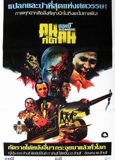 Dawn Of The Dead Film Poster Thai