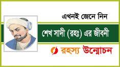 শেখ সাদী (র:) এর জীবনী | Biography of Sheikh Saadi In Bangla Biography, Islamic, Baseball Cards, Sports, Hs Sports, Biography Books, Sport
