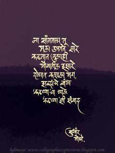 81 Best Marathi Kavita Images Finance Poems Poetry