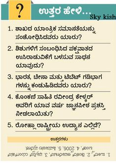 Skykishrain - Kannada Important General Knowledge Questions with Answers