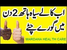 Beauty Tips in urdu kaaly hathon ko gora karany ka ghareloo best nuskha ...