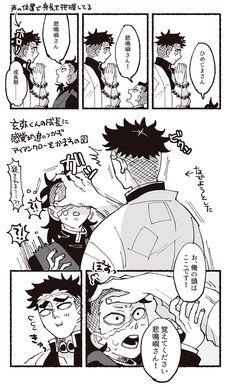 Demon Slayer, Slayer Anime, Cute Family, Anime Demon, I Love Anime, Story Inspiration, South Park, Anime Characters, Funny Memes
