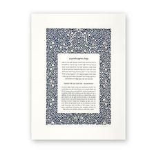 Prayer for the doctor Maimonides Hebrew & by DavidFisherArt