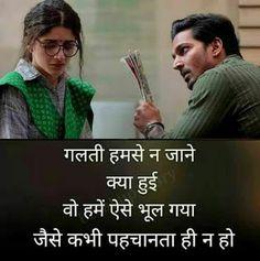 Best Hindi Sad Shayari Images Collection Shyari Quotes, Hindi Quotes On Life, Pain Quotes, Good Life Quotes, Funny Quotes, Love Shayari Romantic, Hindi Shayari Love, Shayari Image, Secret Love Quotes