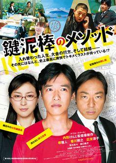"Kenji Uchida's Kagi Dorobō no Method 鍵泥棒のメソッド ""(The/A) Key Thief's Method"" Key of Life Cinema Movies, Drama Movies, Film Movie, Movies To Watch, Good Movies, Cinema Posters, Movie Posters, Cinema Online, Middle School Music"