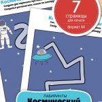 «Космический путь» — увлекательное задание для юных космонавтов. Задача ребенка не просто пройти лабиринт, а потренироваться рисовать ровную линию от руки. Это очень важное заданиедля развития моторики рук. Скачать лабиринт для детей 3–4 года можно с этой страницы после того, как вы поделитесь материалом с друзьями.Дополнительные лабиринты можно скачать отсюда.