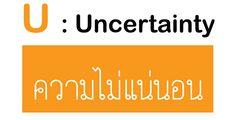 U: Uncertainty