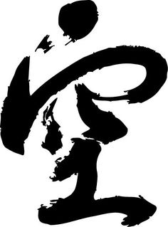 Japanese Calligraphy - Sora/kara = Empty :