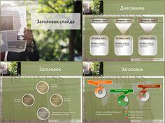 """Шаблон презентации """"Деловые новости"""" presentation-creation.ru"""