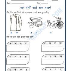 Worksheet of Hindi Worksheet - char akshar shabd(चार अक्षर वाले Practice sheet-Hindi-Language Worksheets For Class 1, Lkg Worksheets, Hindi Worksheets, Grammar Worksheets, 2 Letter Words, Hindi Language Learning, Hindi Words, Phonics Reading, Word Sentences