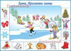 Картинки правила дор движения зимой