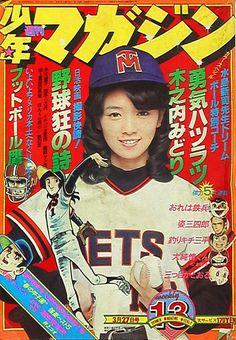 SUBDUB — doraemonmon:   Midori Kinouchi - Shonen Magazine ...