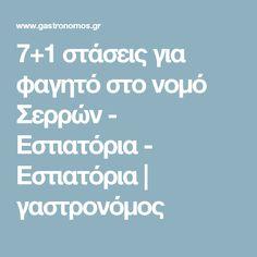 7+1 στάσεις για φαγητό στο νομό Σερρών - Εστιατόρια - Εστιατόρια | γαστρονόμος