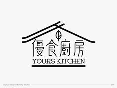 作品-優時廚房 Yours Kitchen/畫廊-WANG SHI CHAO ||| Design