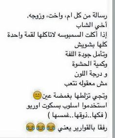 ههههههه رفقا بالقوارير Arabic Jokes, Arabic Funny, Funny Arabic Quotes, Jokes Quotes, Life Quotes, Book Qoutes, Iphone Wallpaper Tumblr Aesthetic, Ramadan, Funny Jokes
