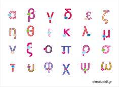 Το ελληνικό αλφάβητο-μικρά γράμματα-eimaipaidi.gr