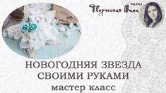 НОВОГОДНЯЯ ЗВЕЗДА СВОИМИ РУКАМИ // МАСТЕР КЛАСС КАК СДЕЛАТЬ НОВОГОДНЮЮ З...