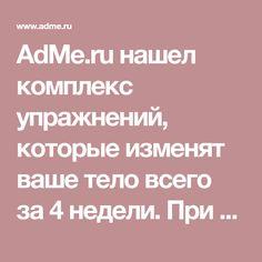 AdMe.ru нашел комплекс упражнений, которые изменят ваше тело всего за4недели. При этом вам непридется тратить деньги наспортзал испециальное оборудование. Все, что нужно,— сила воли и10минут каждый день.