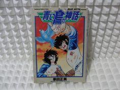 青い鳥の神話, 角川コミックス・エース・エクストラ, 天堂葵, 大地藍