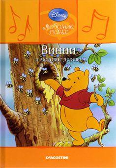 Любимые сказки Walt Disney № 12 (2009) Винни и медовое дерево