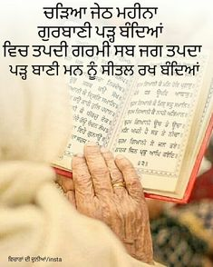 Sikh Quotes, Gurbani Quotes, Punjabi Quotes, Truth Quotes, Quotes About God, Guru Granth Sahib Quotes, Sri Guru Granth Sahib, Nanak Dev Ji, Truth Of Life