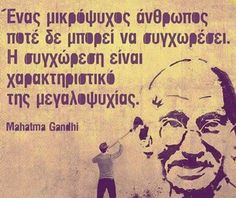 Mahatma Gandhi, Words Quotes, Sayings, Big Words, Greek Quotes, Personality, Feelings, Memes, Books