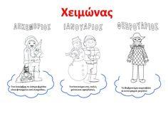 sofiaadamoubooks: ΜΗΝΕΣ ΤΟΥ ΧΡΟΝΟΥ Autumn Activities, Toddler Activities, Learn Greek, Days And Months, Kindergarten, Projects To Try, Preschool, Calendar, Language