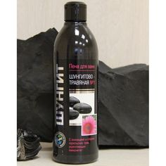 Shungite herbal bubble bath with echinace and Karelian herbs (500 ml) $8.90 Bubble Bath, For Your Health, Health And Beauty, Vodka Bottle, Herbalism, Bubbles, Herbs, Cosmetics, Drinks