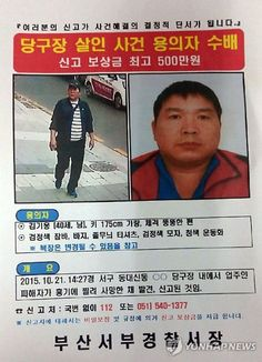 경찰이 21일 부산의 한 당구장에서 여주인을 살해한 혐의를 받는 김기웅의 인적사항을 공개수배했다. 사진은 공개수배 전단지.