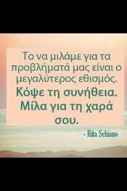 Αποτέλεσμα εικόνας για quotes about life tumblr greek Poetry Quotes, Wisdom Quotes, Words Quotes, Wise Words, Sayings, Quotes Quotes, Greek Memes, Greek Quotes, My Life Quotes