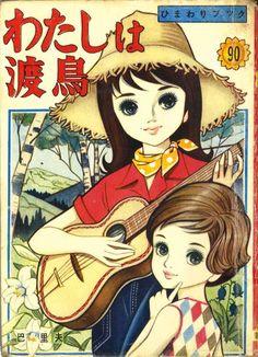 岸田はるみ Kishida Harumi: Watashi wa Wataridori by Tomoe Sato-o/ Himawari books 90