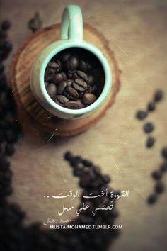 القهوة أخت الوقت...تحتسى على مهل _محمود درويش_