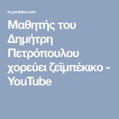 Μαθητής του Δημήτρη Πετρόπουλου χορεύει ζεϊμπέκικο - YouTube You Youtube