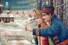 """vintage Russian Christmas cards  (some merchants bought up cards that were blank inside and wrote """"Merry Christmas"""" in Russian. This increased the cost of the cards, which were only affordable to wealthy people.)"""