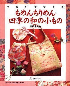 四季和风小物 - wa - Álbumes web de Picasa