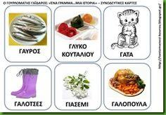 ΓΓ7 Greek Language, Greek
