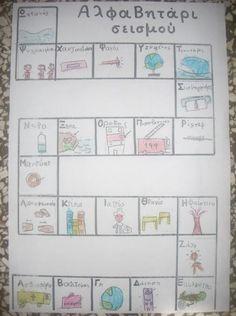 Αποτέλεσμα εικόνας για ασκηση σεισμου στο νηπιαγωγειο Kindergarten, Bullet Journal, School, Kindergartens, Preschool, Kindergarten Center Management, Kid Garden, Kinder Garden